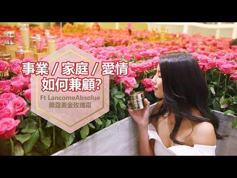 閒聊:事業/家庭/愛情如何兼顧?Ft Lancome Absolue 蘭蔻黃金玫瑰霜