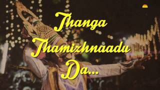 THANGA TAMILNADU - Official Theme Song - Art of Living Social Welfare in TN