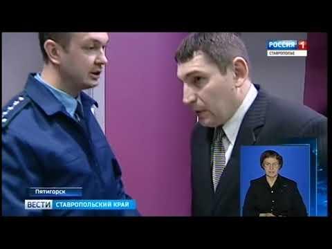 Прокуроры нагрянули в пятигорскую \