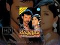 Devi Putrudu Telugu Full Movie | Venkatesh, Anjala Zaveri, Soundarya | K Ramakrishna | Mani Sharma