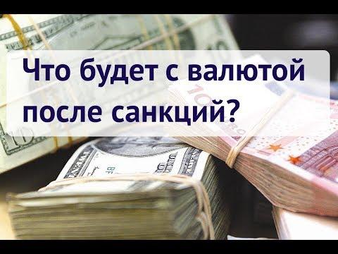 Стоит ли покупать доллар и евро сейчас? / Прогноз на неделю 16-22 апреля