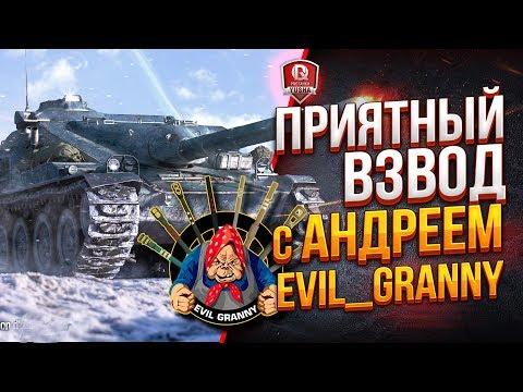 Приятный взвод с Андреем ● ЕviL_GrаnnУ и Уushа - DomaVideo.Ru