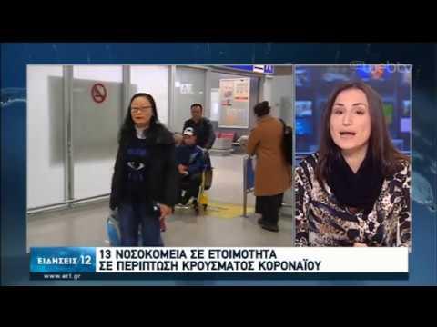13 νοσοκομεία σε ετοιμότητα για την περίπτωση κρούσματος κοροναϊού | 28/01/2020 | ΕΡΤ