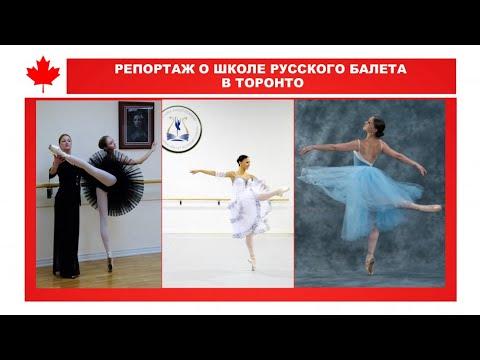 Специальный репортаж о школе «Victoria International Ballet Academy»