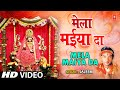 MELA MAIYA DA Punjabi Devi Bhajan By Saleem [Full Video Song] I MELA MAIYA DA
