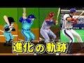 野球ゲーム 進化の軌跡 1978~2017 【名作プレイバック】