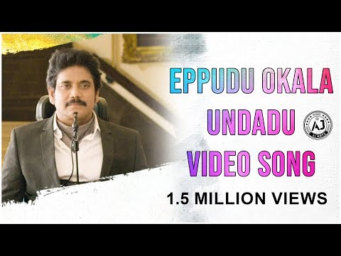 Eppudu Okala Undadu Video Song Mkv !! - oopiri video song