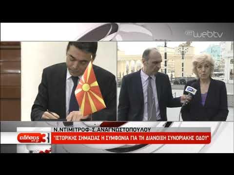 Στα Σκόπια η αναπληρώτρια υπ. Εξωτερικών -Δηλώσεις στην ΕΡΤ | 8/3/2019 | ερτ