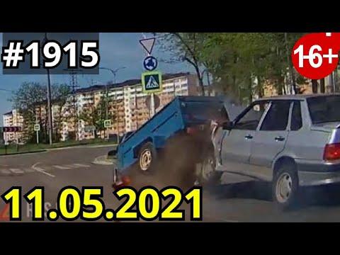 Новая подборка ДТП и аварий от канала Дорожные войны за 11.05.2021