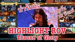 Throne of Glory - Day 1 Black Forest (ไทย) VS Saigon Phantom (เวียดนาม) Game 1 Music: Fire_Breather Music from: https://www.youtube.com/audiolibrary/music ...