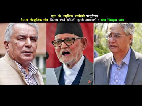 (Nepali Congress Election Song 2074