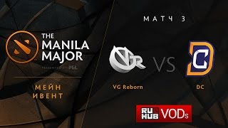 DC vs VG Reborn, game 3