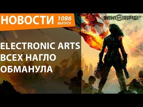 Electronic Arts всех нагло обманула. Новости