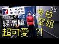 【澳門旅遊 #5】澳門航空空姐 超可愛 !?澳門航空A321經濟艙 飛行體驗!!Ft放克主任|默森夫妻