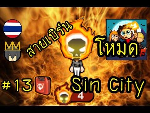 WereWolf (Party Game) #13 - โหมด Sin City พ่อหนุ่มสายเบิร์น (เกมในเฟสบุค)