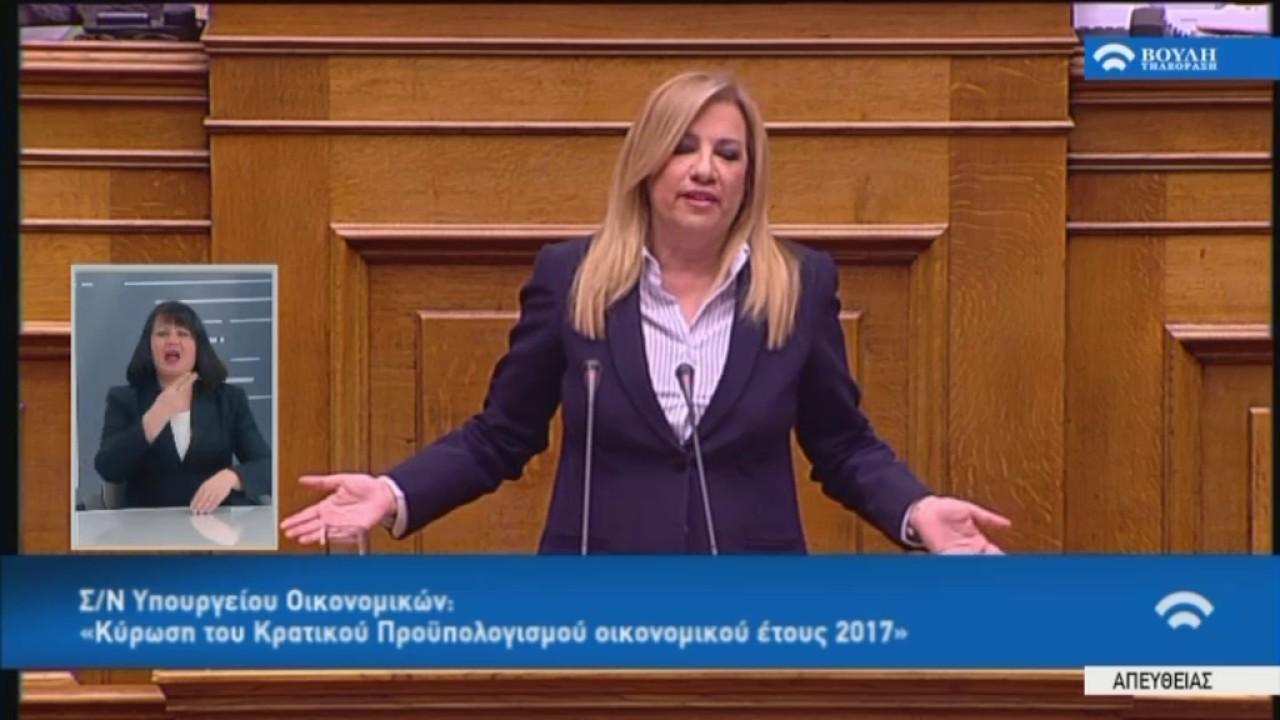 Προϋπολογισμός 2017:Φ.Γεννηματά(Πρ.ΠΑΣΟΚ)(10/12/2016)
