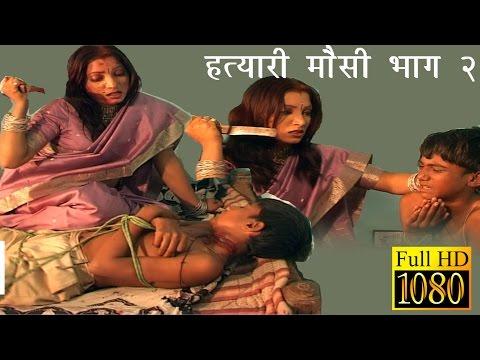 Video Hatyari Mosi Part 2 !! हत्यारी मौसी भाग 2 !! Indian Kissa !! Singer : Sangeeta #rathore cassettes hd download in MP3, 3GP, MP4, WEBM, AVI, FLV January 2017