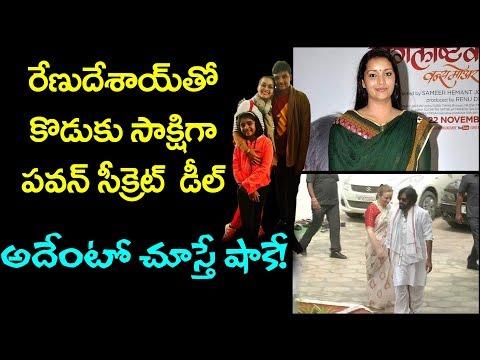 Pawan Kalyan Secret Deal with Renu Desai   Anna Lezhneva   YOYO Cine Talkies