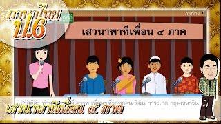สื่อการเรียนการสอน เสวนาพาทีเพื่อน ๔ ภาค ป.6 ภาษาไทย