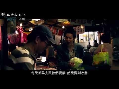 《醉.生夢死》角色專訪 李鴻其