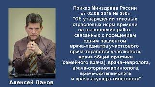 Приказ Минздрава России от 2 июня 2015 года № 290н