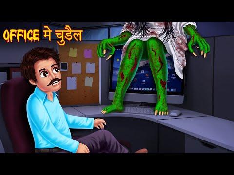 Office में चुड़ैल | Jobless Witch | Unemployment | Hindi Horror Stories | Hindi Kahaniya | Stories