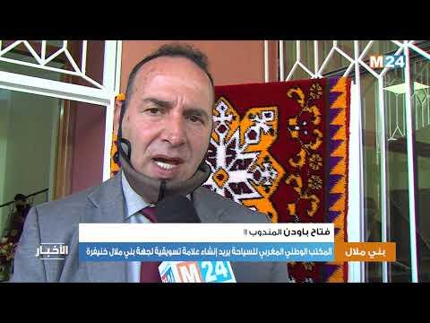المكتب الوطني المغربي للسياحة يريد إنشاء علامة تسويقية لجهة بني ملال خنيفرة