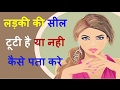 Video Ladki Virgin Hai Ya Nahi Kaise Pata Kare - Health Education Tips Hindi