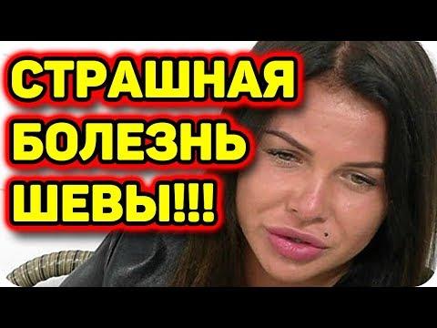 ДОМ 2 НОВОСТИ раньше эфира (22.03.2018) 22 марта 2018. - DomaVideo.Ru