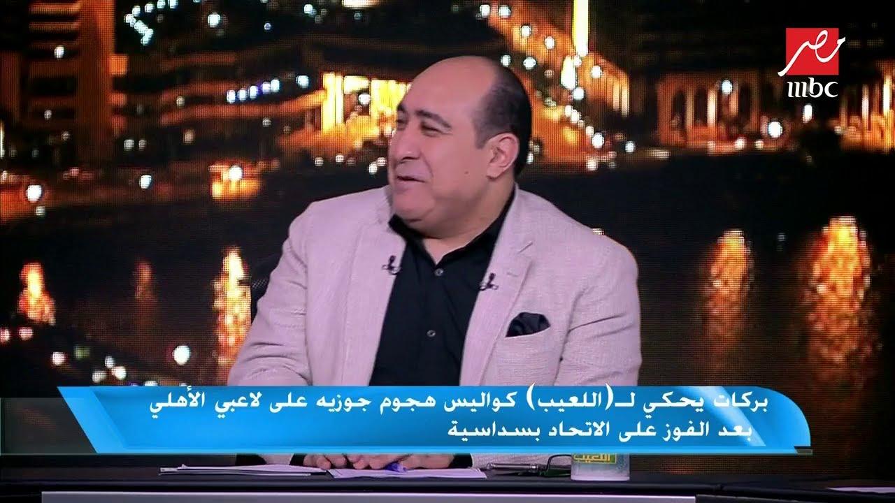 جوزيه يحكي كيف تعاقد الأهلي مع بركات :شرط وحيد كان ممكن أن يلغي الصفقة