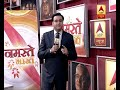 Namaste Bharat: BSF Jawan Martyred In Firing By Pakistan In Ramgarh, Jammu | ABP News - Video