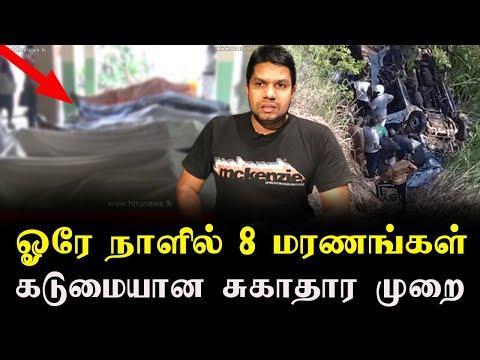 ஒரே நாளில் 8 மரணங்கள்  கடுமையான பாடசாலை சுகாதார முறை | Sri Lanka News | Sooriyan Fm | Rj Chandru