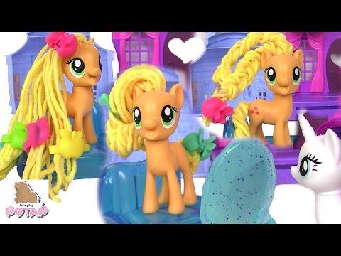 Май Литл Пони Мультик MLP AppleJack Twisty Twirly Hairstyles Видео для Детей. Игрушки для Девочек
