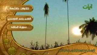 سورة الحاقة ( مؤثر جداً )جديد ياسر الدوسري Al-Haaqqa