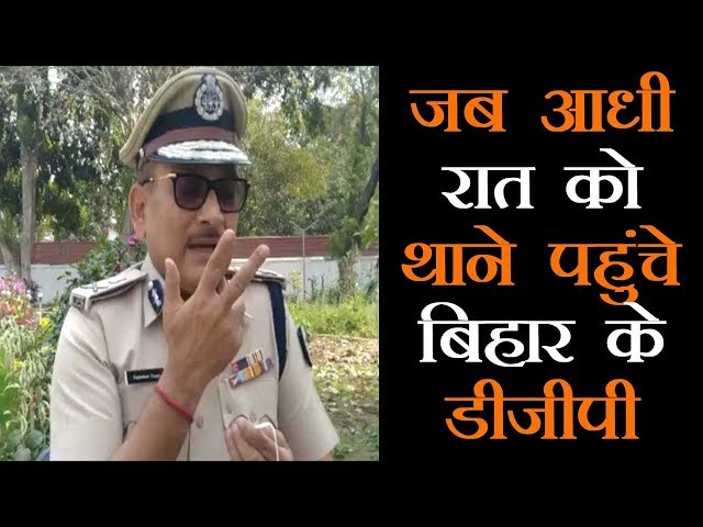 बिहार में बिगड़े लॉ एंड आर्डर को सुधारने के लिए डीजीपी ने खुद संभाली कमान