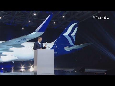 Χαιρετισμός του πρωθυπουργού σε εκδήλωση παραλαβής νέων αεροσκαφών της AEGEAN