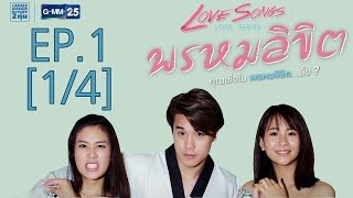 Video Love Songs Love Series ตอน พรหมลิขิต EP.1 [1/4] MP3, 3GP, MP4, WEBM, AVI, FLV Februari 2019