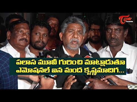 Mandha Krishna Madiga Emotional Speech About PALASA 1978 Movie | TeluguOne Cinema