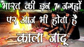image of 7 Places In India Where Black Magic Is Still Practised | भारत की 7 जगहों पर आज भी होता है काला जादू