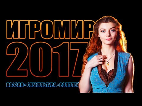 ИГРОМИР 2017 - ПОЭЗИЯ, СУБКУЛЬТУРА, РОЛЕПЛЕЙ