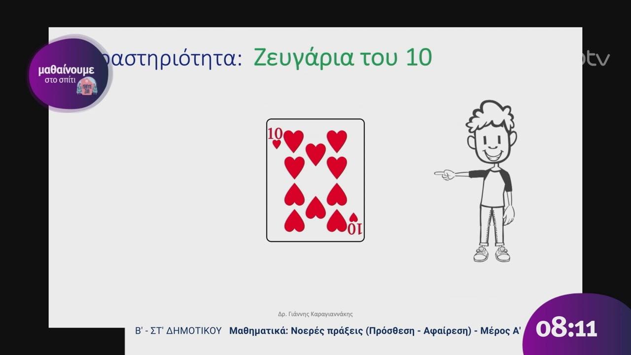 Μαθαίνουμε στο Σπίτι| Μαθηματικά Β' – ΣΤ' |Νοερές πράξεις(Πρόσθεση – Αφαίρεση) Α΄ Μέρος |02/04/20