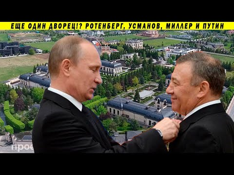 Ротенберг строит новый дворец Путину, теперь в Крыму! Усманов и зарплаты… видео