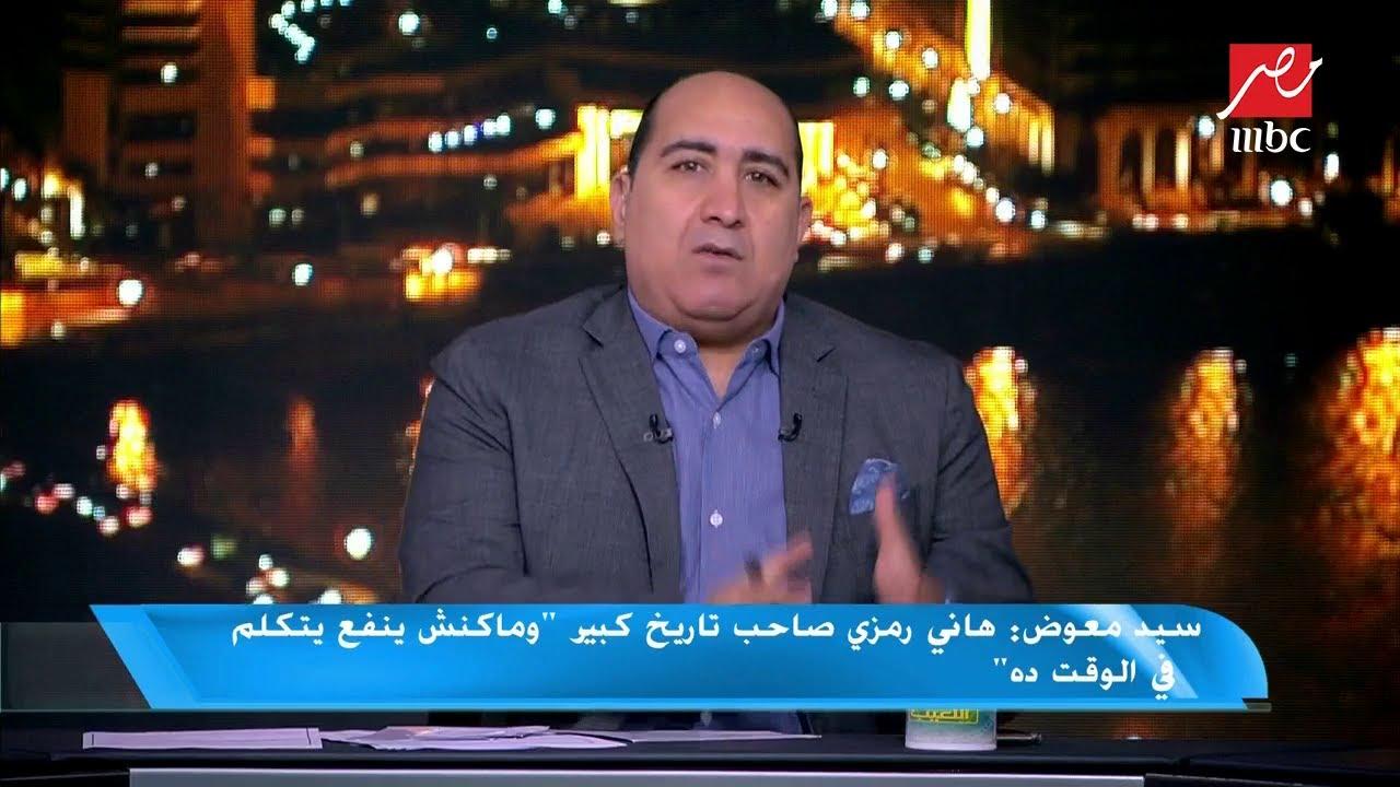سيد معوض : لماذا لم يستقيل هاني رمزي أثناء مشاكل المنتخب ؟