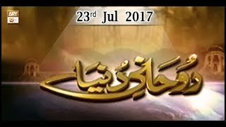 Rohani DunyaIqbal Baba answers the viewer's questions and gives solutions (Wadaif) in the light of Quran & Sunnah.Host: Faizan KhanGuest: Iqbal BawaTo Watch More Click Here: http://aryqtv.tvAndroid App: https://play.google.com/store/apps/details?id=com.aryservices.aryqtvIos: https://itunes.apple.com/us/app/aryqtv/id665713411?mt=8Share your valuable views in comment box below.