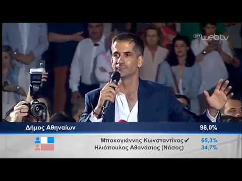 Κ. Μπακογιάννης: Θα δώσουμε όλες τις δυνάμεις για την Αθήνα που μας ενώνει   02/06/2019   ΕΡΤ