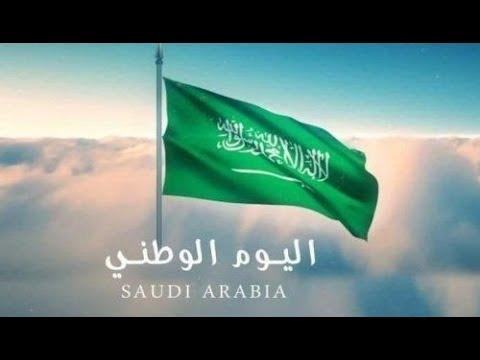 العيد التسعين للسعودية.. كل ما تريد معرفته عن اليوم الوطني لتوحيد المملكة؟