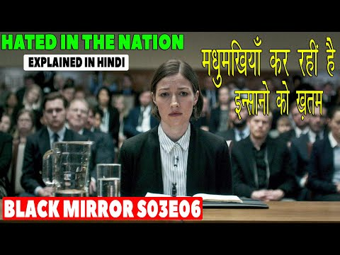 Black Mirror Explained In Hindi | Hated in the Nation | S03E06 |