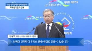 김용덕 중앙선거관리위원회위원장 투표참여 담화 발표  영상 캡쳐화면