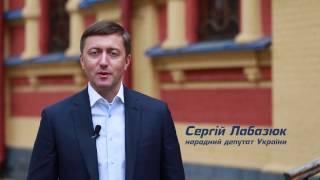 Вітання з Великоднем Сергія Лабазюка