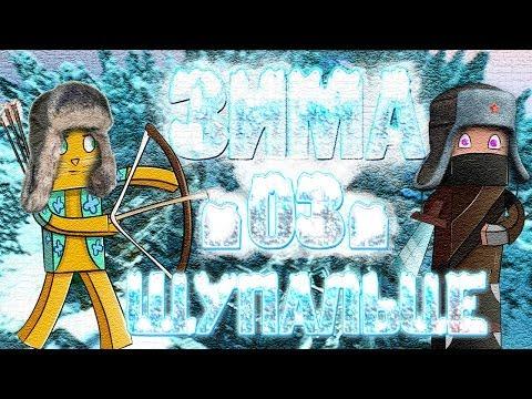 Minecraft - ЗИМА - #3 - Щупальце! (Mrk0tA & Tellan)